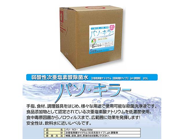 ノンアルコール殺菌洗浄液 弱酸性次亜塩素酸除菌水 Grezia パソキラー20L