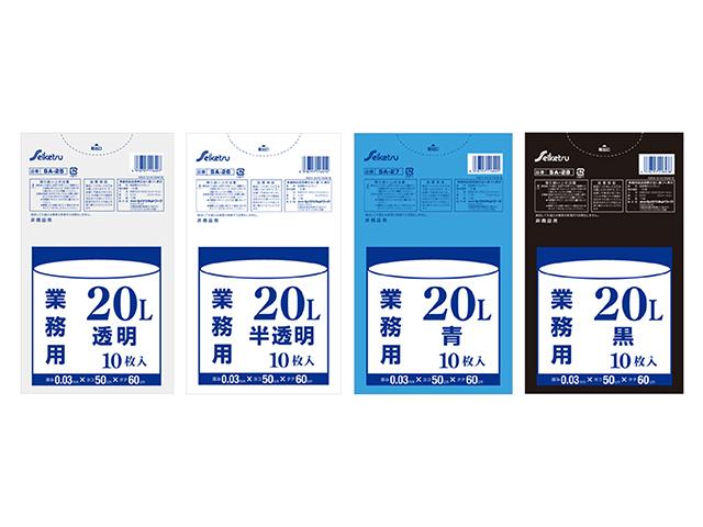 ごみ袋 ポリ袋 業務用20L