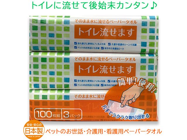 水に流せるペット用後処理ペーパー マスコー製紙 ペットめちゃラク100W 3個入りx16パック