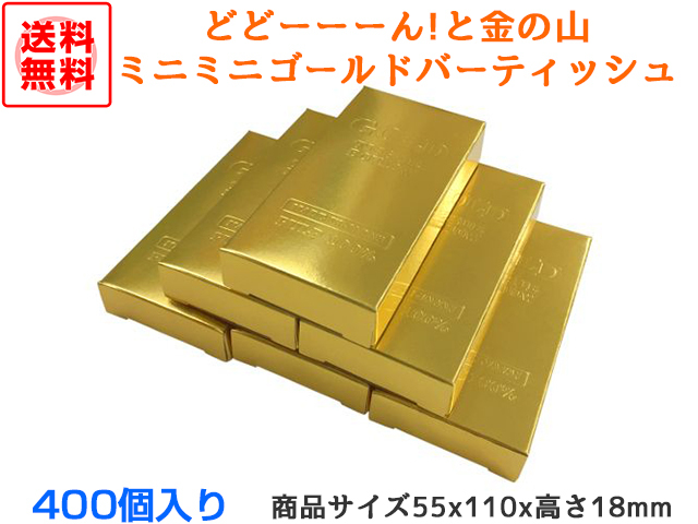 箱ティッシュ 販促用 贈答用 粗品 景品 ミニミニゴールドティッシュ10W 400個