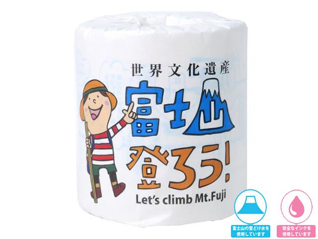 販促用トイレットペーパー 富士山登ろう
