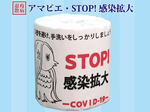 販促用トイレットペーパー アマビエ STOP感染拡大 ダブル30m 個包装100個