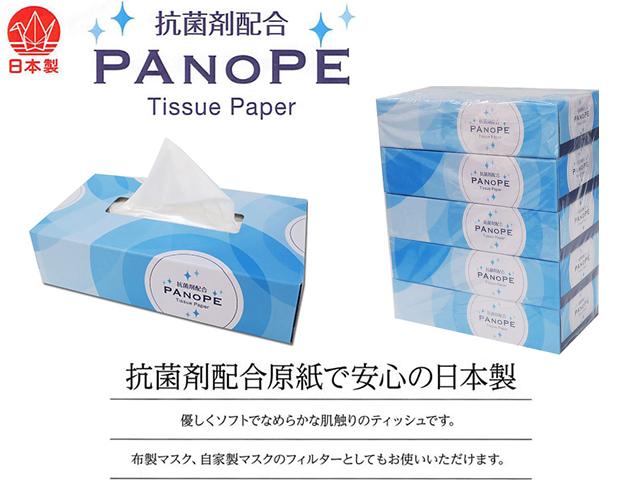 抗菌剤配合ティッシュ PANOPE 150W 5個X12パック