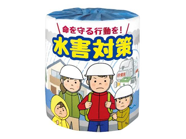 販促用トイレットペーパー 水害対策 ダブル30m 個包装100個