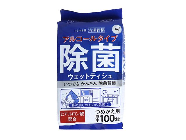 除菌用ウエットティッシュ iiもの本舗 清潔習慣 アルコールタイプ 除菌ウェットティッシュ 詰替用 100枚X36パック