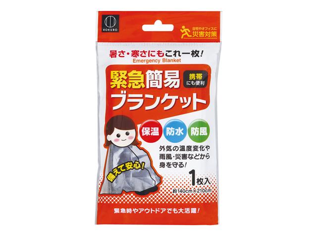 防災用品 KOKUBO 緊急簡易ブランケット 140cm×210cm 24パック