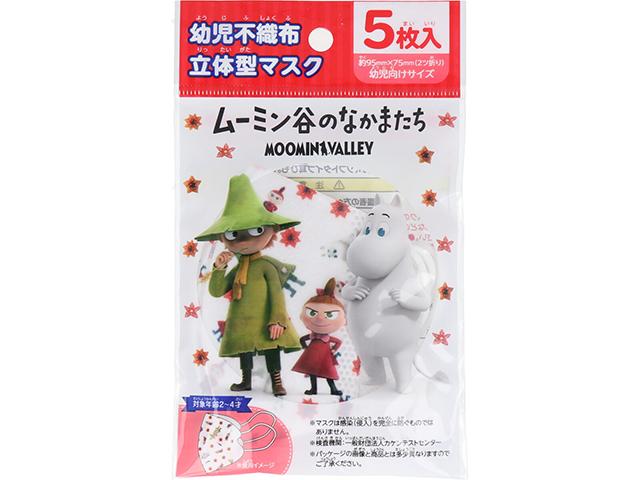 キャラクターマスク 幼児用 不織布立体型マスク ムーミン谷のなかまたち 5枚入りX20パック