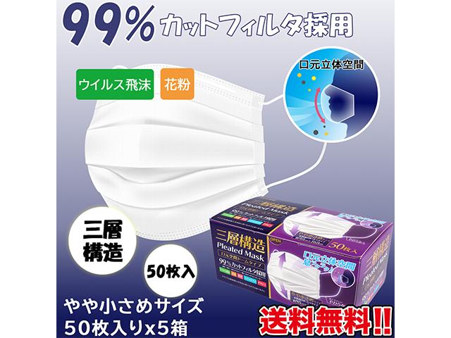 3層不織布マスク iiもの本舗 三層構造 口元空間ドーム型マスク やや小さめサイズ 50枚入りX5箱