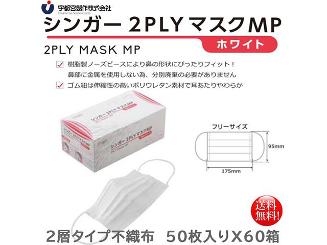 2層不織布マスク 宇都宮製作 シンガー2PLYマスクMP フリーサイズ 50枚入りX60箱