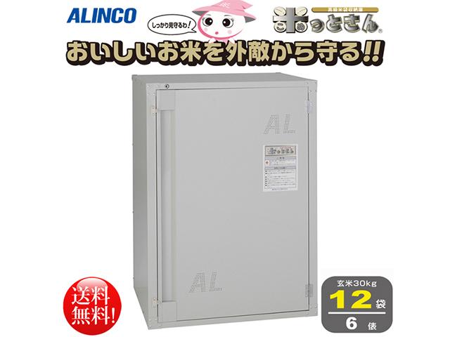 アルインコ 玄米保管庫12袋タイプ 米っとさんBGR-12B
