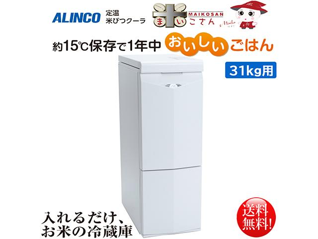 アルインコ 米びつクーラー30kg 米こさんTTW-30