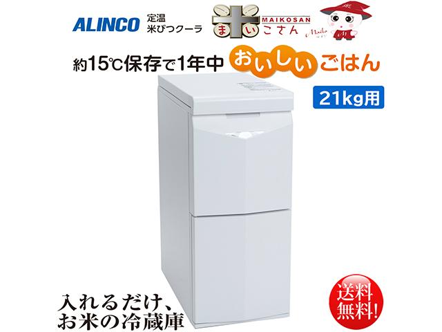 アルインコ 米びつクーラー21kg 米こさんTTW-21