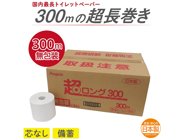 トイレットペーパー 丸富製紙 ペンギン芯なし 6倍長巻き 超ロング300m 再生紙 シングル 無包装24ロール