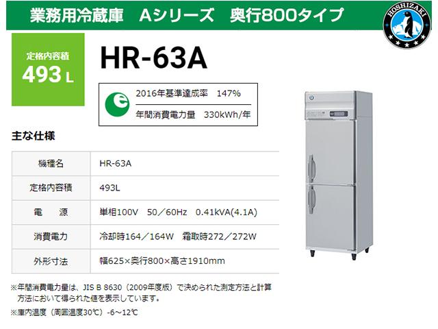 ホシザキ 業務用冷蔵庫 HR-63A