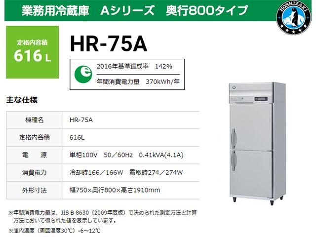 ホシザキ 業務用冷蔵庫 HR-75AT