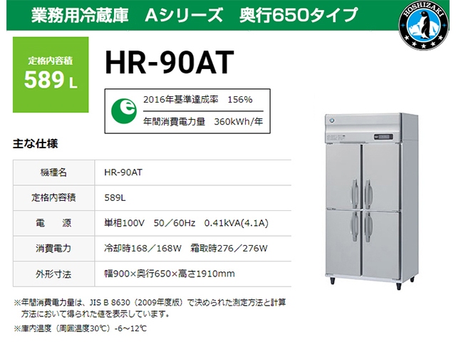 ホシザキ 業務用冷蔵庫 HR-90AT