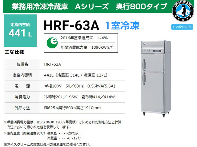 ホシザキ 業務用冷凍冷蔵庫 HRF-63A