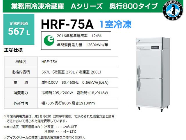 ホシザキ 業務用冷凍冷蔵庫 HRF-75A