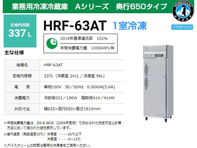 ホシザキ 業務用冷凍冷蔵庫 HRF-63AT
