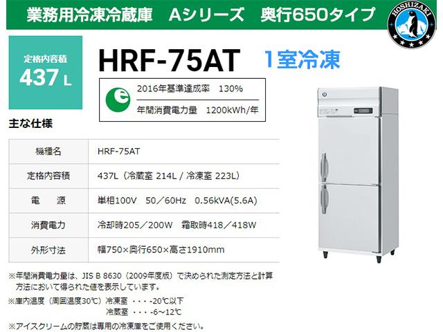 ホシザキ 業務用冷凍冷蔵庫 HRF-75AT