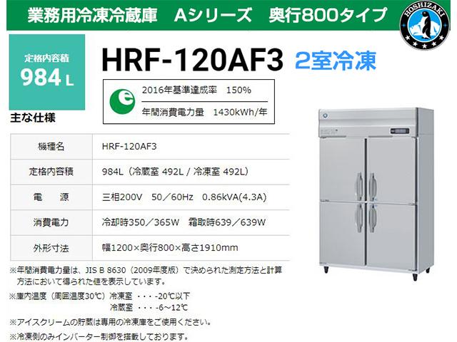 ホシザキ 業務用冷凍冷蔵庫 HRF-120AF3