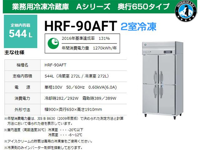 ホシザキ 業務用冷凍冷蔵庫 HRF-90AFT