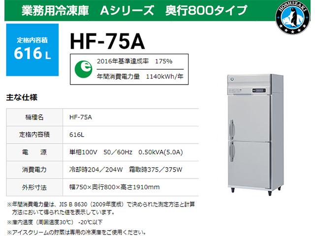ホシザキ 業務用冷凍庫 HF-75A