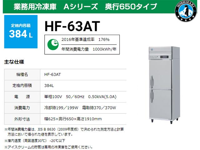 ホシザキ 業務用冷凍庫 HF-63AT