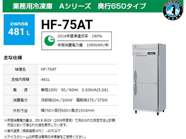 ホシザキ 業務用冷凍庫 HF-75AT
