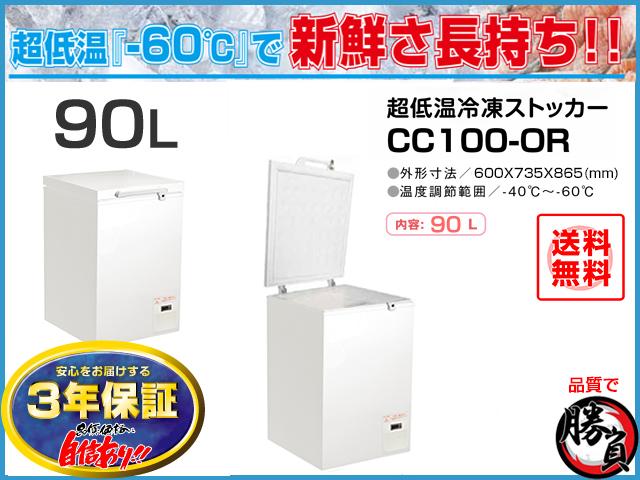 3年保証 超低温冷凍ストッカー CC100-OR