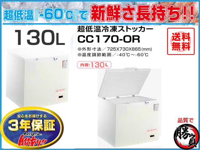 3年保証 超低温冷凍ストッカー CC170-OR