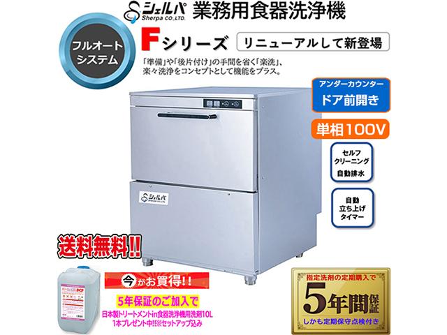 シェルパ 業務用 食器洗浄機