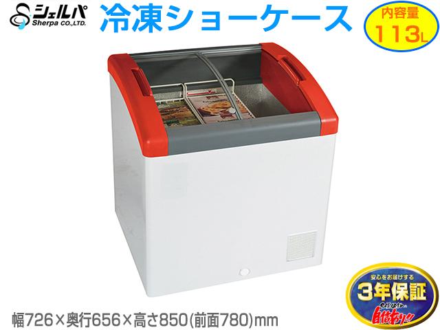 シェルパ 冷凍ショーケース