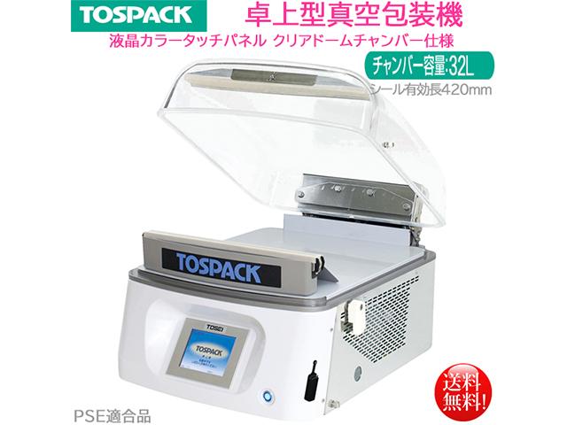 TOSEI卓上型真空包装機