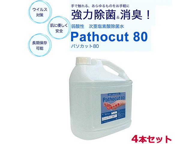 空間除菌 消毒 中性次亜水除菌剤 パソカット80 4LX4本