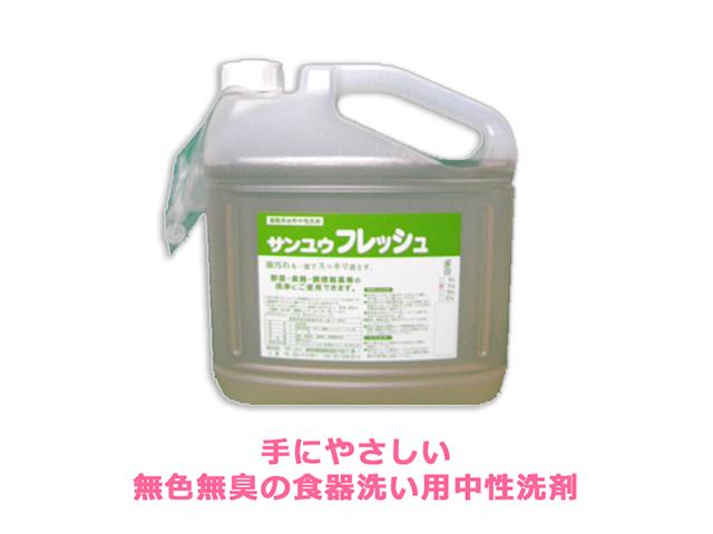 サンユウ 三雄 業務用洗剤