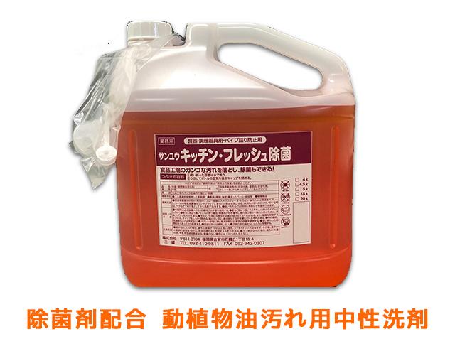 業務用 除菌中性液体洗剤 サンユウ 除菌キッチンフレッシュ 5KX4本