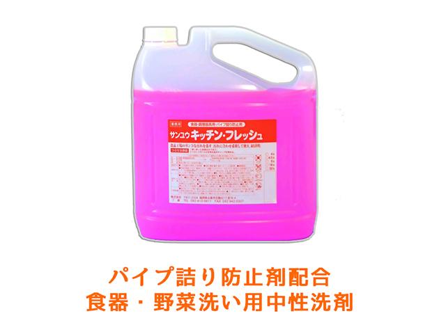 業務用 中性液体洗剤 サンユウ キッチンフレッシュ 5KX4本