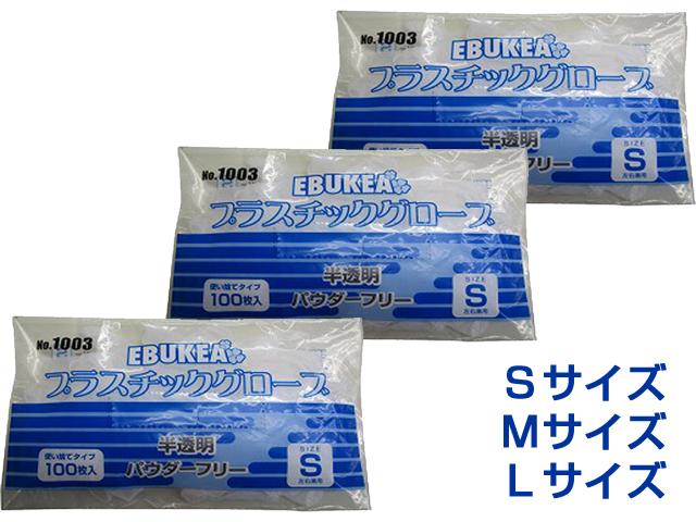 エブノNO.1003 エブケアプラスチックグローブ粉無(袋)