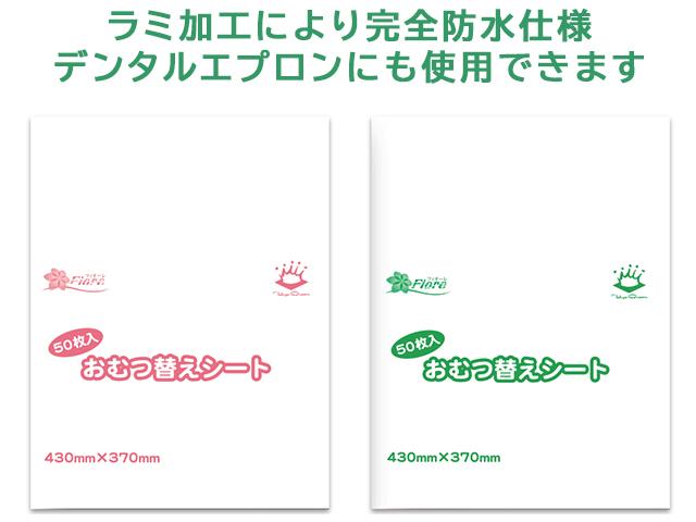 ラミネート加工防水シート 東京クイン おむつ替えシート 50枚x20箱 デンタルエプロン使用可
