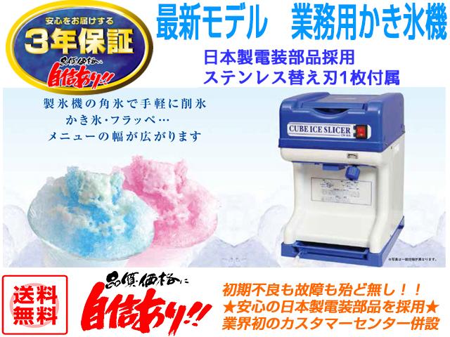 業務用電動かき氷機 キューブアイススライサー