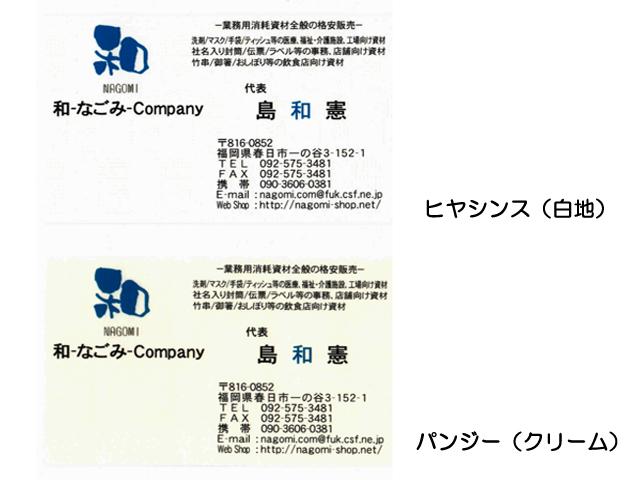 名刺印刷 片面カラー印刷