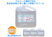 除菌アルコール アルコール濃度78% CSアルコール78A 5L 4本入り