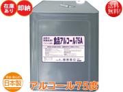 食品添加物アルコール製剤 アルコール75度 エコレイズ食品アルコール75A 18L