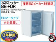業務用冷凍庫 冷凍ストッカー 3年保証  容量88L CC88-FOR