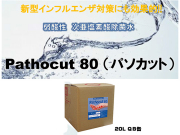 中性次亜水除菌剤 パソカット80