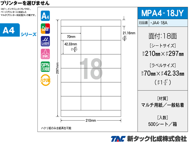 消耗品なごみ タックラベル 新タック化成MPA4-18JY