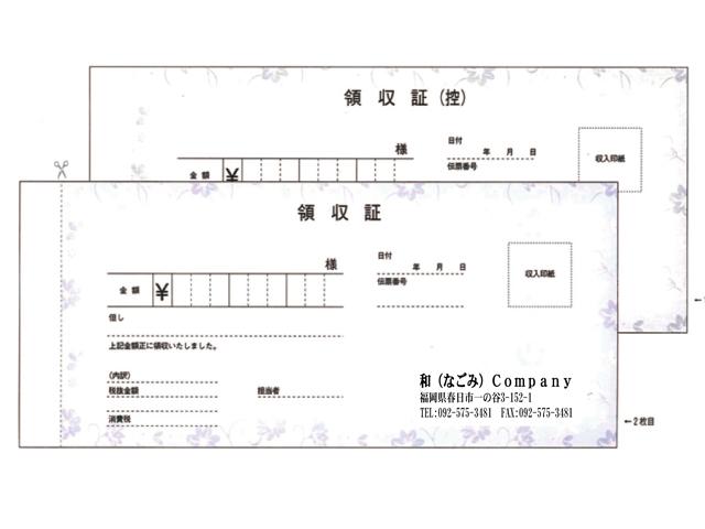 別注伝票印刷 領収書 領収書控え