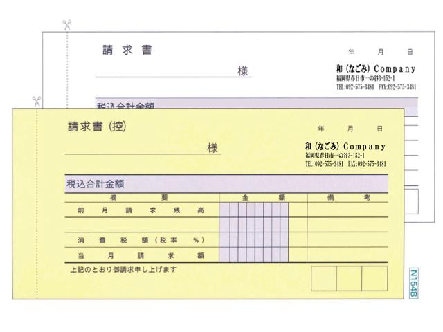 別注伝票印刷 請求書 請求書控え