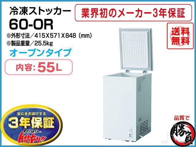 業務用冷凍庫 冷凍ストッカー 3年保証  容量55L
